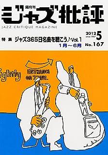 ジャズ批評 2012年 05月号 [雑誌]