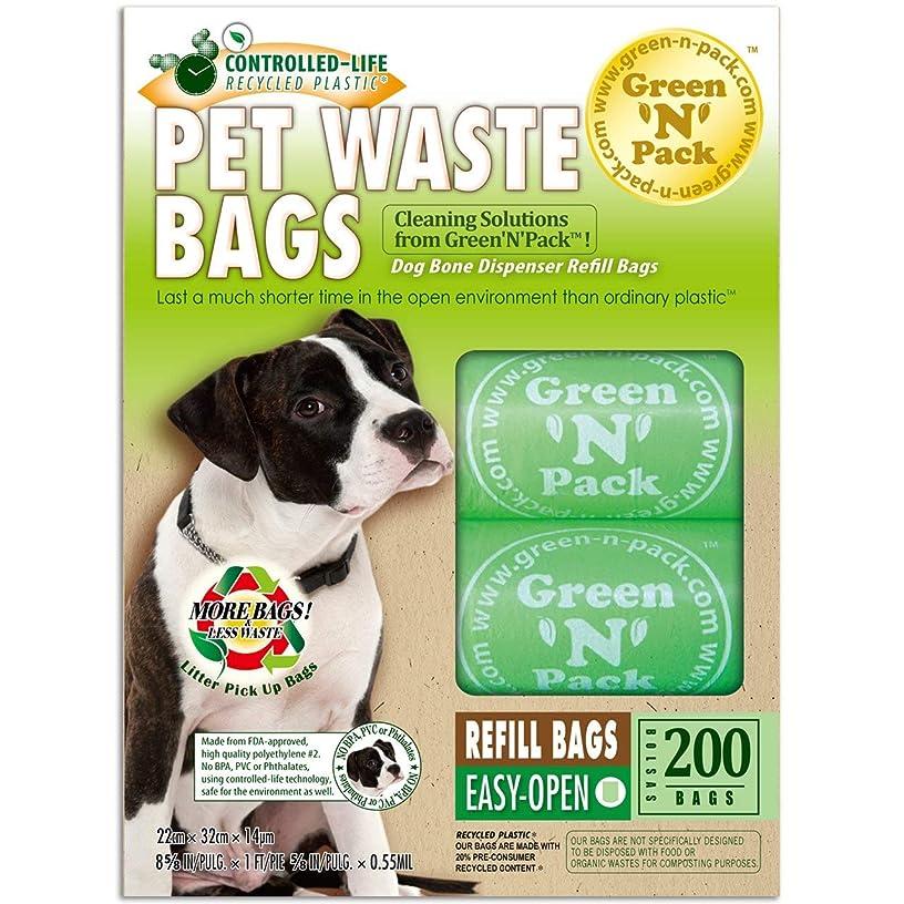最初に兄弟愛定規Green 'N' Pack Eco Friendly Bags - 犬Pooは日 75 パックを袋に入れる - 200バッグ