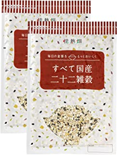 情熱畑 すべて国産 22雑穀 雑穀米 雑穀 920g(460g×2袋)