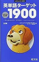 英単語ターゲット1900 5訂版 (大学JUKEN新書)