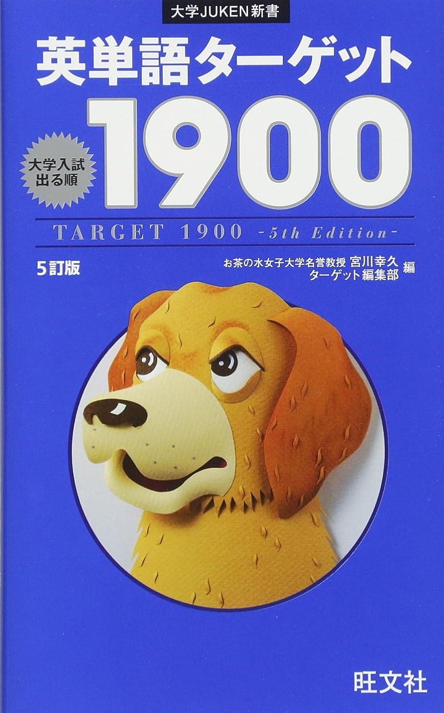 少年中級前に英単語ターゲット1900 5訂版 (大学JUKEN新書)