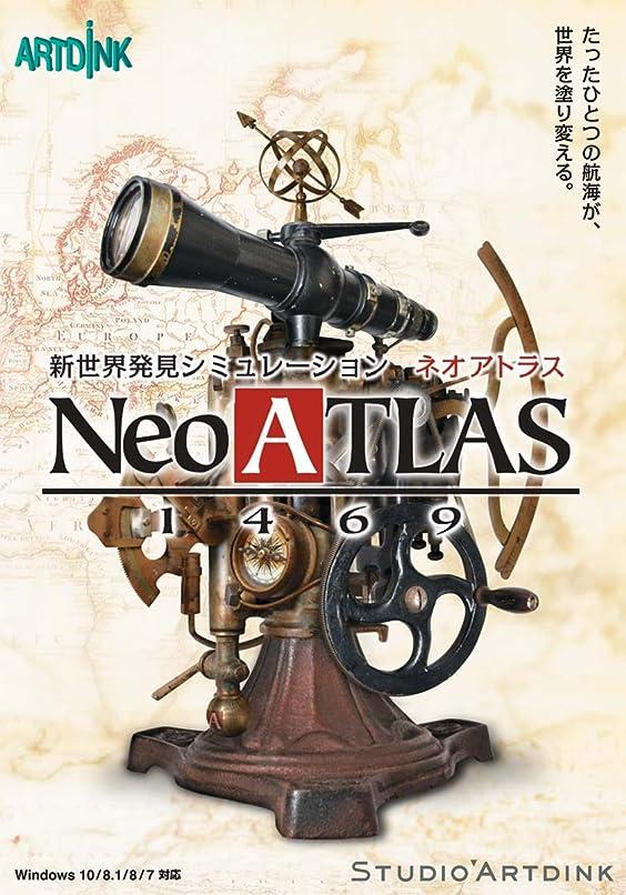 ペストリー放棄された証人アートディンク Neo ATLAS 1469