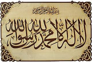 VAQUITA CREATION ISLAMIC WOOD CRAFT WALL HANGING AYAT AL KURSI, KALMA E PAK,HAZA MIN FAZLI RABBI, MASHALLAH, 4 QUL, DUA E ...
