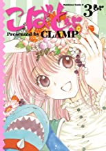 表紙: こばと。(3) (角川コミックス・エース) | CLAMP