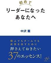 表紙: 初めてリーダーになったあなたへ | 中沢 薫