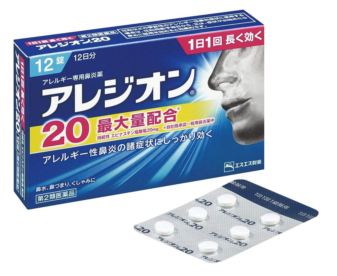 ぜいたく薬理学申請中【第2類医薬品】アレジオン20 12錠 ※セルフメディケーション税制対象商品