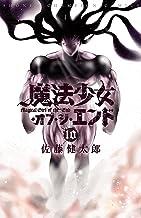 表紙: 魔法少女・オブ・ジ・エンド 10 (少年チャンピオン・コミックス) | 佐藤健太郎