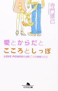 愛とからだとこころとしっぽ―LOVE POWERをUPする108の方法 (幻冬舎文庫)