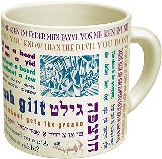 イディッシュ語(東欧ユダヤ語)マグカップ - 英語とイディッシュ語による諺