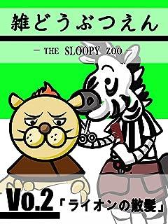 雑どうぶつえんTHE SLOPPY ZOO Vo.2 「ライオンの散髪」