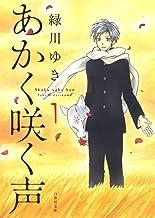 表紙: あかく咲く声 1 (白泉社文庫) | 緑川ゆき