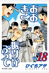おおきく振りかぶって(18) (アフタヌーンコミックス) Kindle版