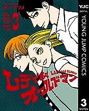 表紙: レディ&オールドマン 3 (ヤングジャンプコミックスDIGITAL)   オノ・ナツメ
