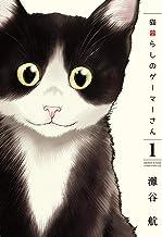 表紙: 猫暮らしのゲーマーさん(1) (少年サンデーコミックススペシャル) | 灘谷航
