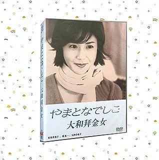 松嶋菜々子 dvd 日本ドラマ やまとなでしこ DVD 堤真一 dvd 6枚組DVD 全11話 ボックスセット 日本のテレビシリーズ 日本語字幕