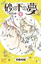 表紙: 砂の下の夢~空の下の緑~ 2 (プリンセス・コミックス) | TONO