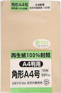 キングコーポレーション 封筒 クラフト 角形A4号 100枚 KA4R10085