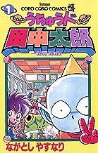 表紙: うちゅう人田中太郎(1) (てんとう虫コミックス) | ながとしやすなり