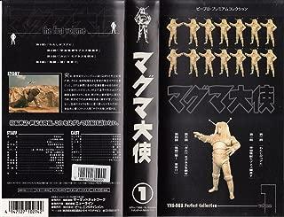 マグマ大使 第1巻 [VHS]