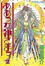 ああっ女神さまっ(2) (アフタヌーンコミックス)