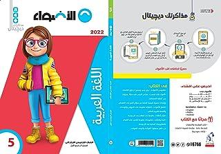 كتاب الاضواء اللغة العربية - المرحلة الابتدائية - الصف الخامس الابتدائي