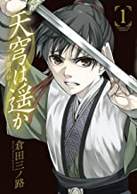 表紙: 天穹は遥か -景月伝-(1) (サンデーGXコミックス) | 倉田三ノ路