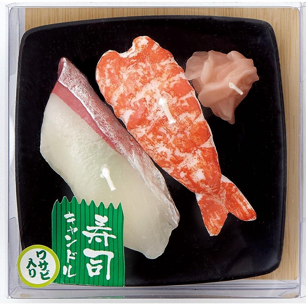 ペンダント傷つける計算する寿司キャンドル B(エビ?ハマチ) サビ入