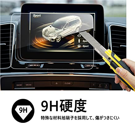 【RUIYA】ランドローバー レンジローバーイヴォーク (Land Rover Range Rover Evoque)ナビゲーション専用ガラスフィルム 液晶保護フィルム 保護シート 硬度9H 高鮮明 目にやさしい (8インチ)