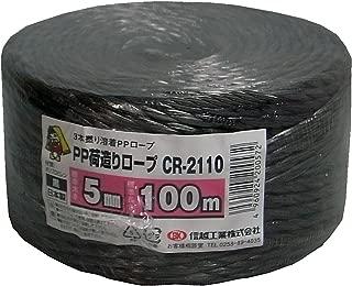信越工業 荷造り梱包用 PPロープ 太さ5mm 長さ100m 黒 CR2110