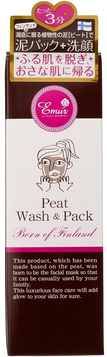 小石魔女ゴミ箱を空にするエミュール ピート 洗顔パック