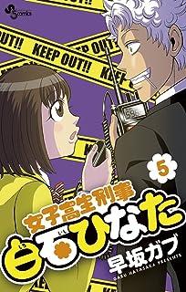 女子高生刑事 白石ひなた(5) (少年サンデーコミックス)
