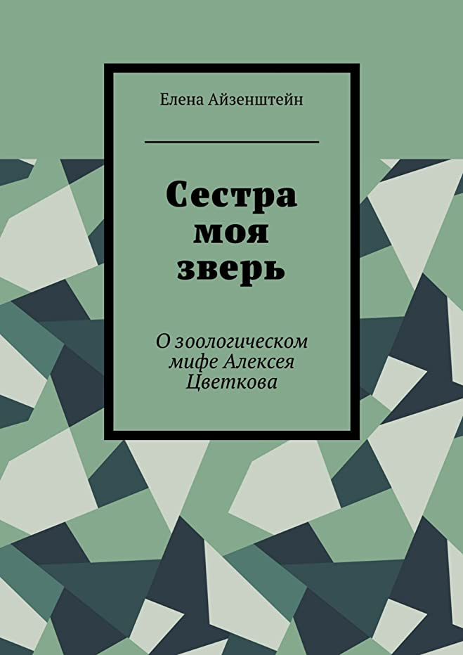 Сестра моя зверь: О?зоологическом мифе Алексея Цветкова (Russian Edition)