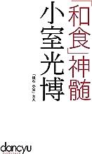 「和食」神髄 小室光博 (プレジデントムック dancyu)