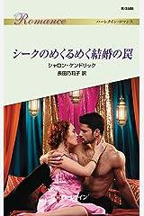 シークのめくるめく結婚の罠 (ハーレクイン・ロマンス) Kindle版