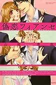 偽恋フィアンセ (ぶんか社コミックス S*girl Selection)