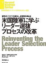 米国陸軍に学ぶリーダー選抜プロセスの改革 DIAMOND ハーバード・ビジネス・レビュー論文
