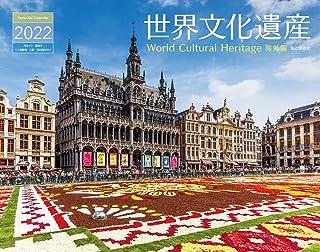 カレンダー2022 世界文化遺産 海外編 (月めくり・壁掛け) (ヤマケイカレンダー2022)