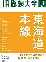 表紙: JR路線大全 東海道本線   旅と鉄道編集部