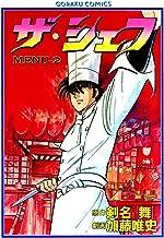 表紙: ザ・シェフ 2 | 剣名舞