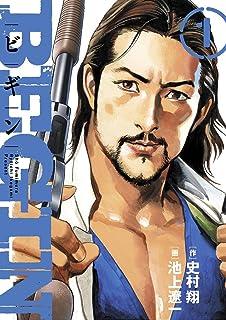 BEGIN(1) (ビッグコミックス)