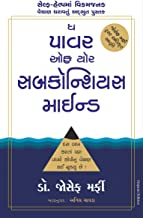 The Power of Your Subconscious Mind (Gujarati) (Gujarati Edition)