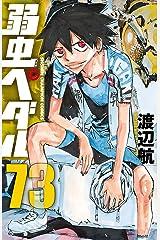 弱虫ペダル 73 (少年チャンピオン・コミックス) Kindle版