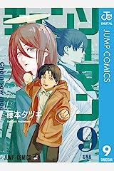 チェンソーマン 9 (ジャンプコミックスDIGITAL) Kindle版