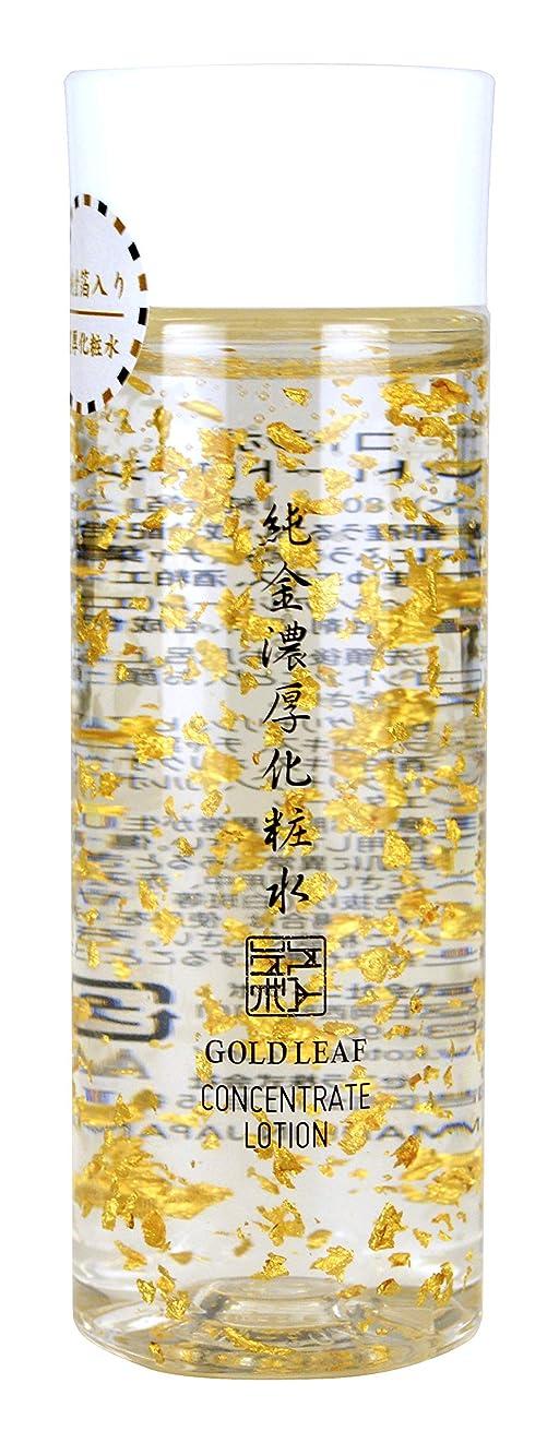 にじみ出るプレミアム韓国語コトラボ 純金濃厚化粧水 80ml 純金箔入り