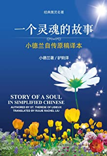 Story of a Soul in Simplified Chinese (Chinese Edition)
