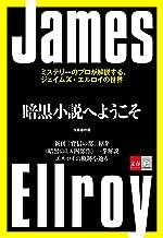 表紙: 暗黒小説へようこそ ミステリーのプロが解説する、ジェイムズ・エルロイの世界【文春e-Books】 | 文藝春秋・編