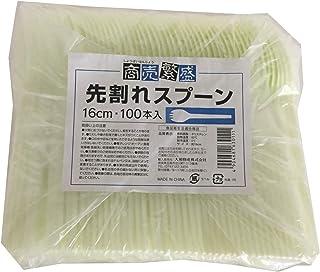 大和物産 プラスチックスプーン 先割れ 袋なし 使い捨て食器 アイボリー 長さ16cm 使い捨てカトラリー 業務用 100本入
