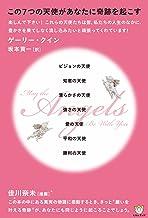 表紙: この7つの天使があなたに奇跡を起こす | ゲーリー・クイン
