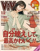 ViVi(ヴィヴィ) 2019年 12 月号 [雑誌]
