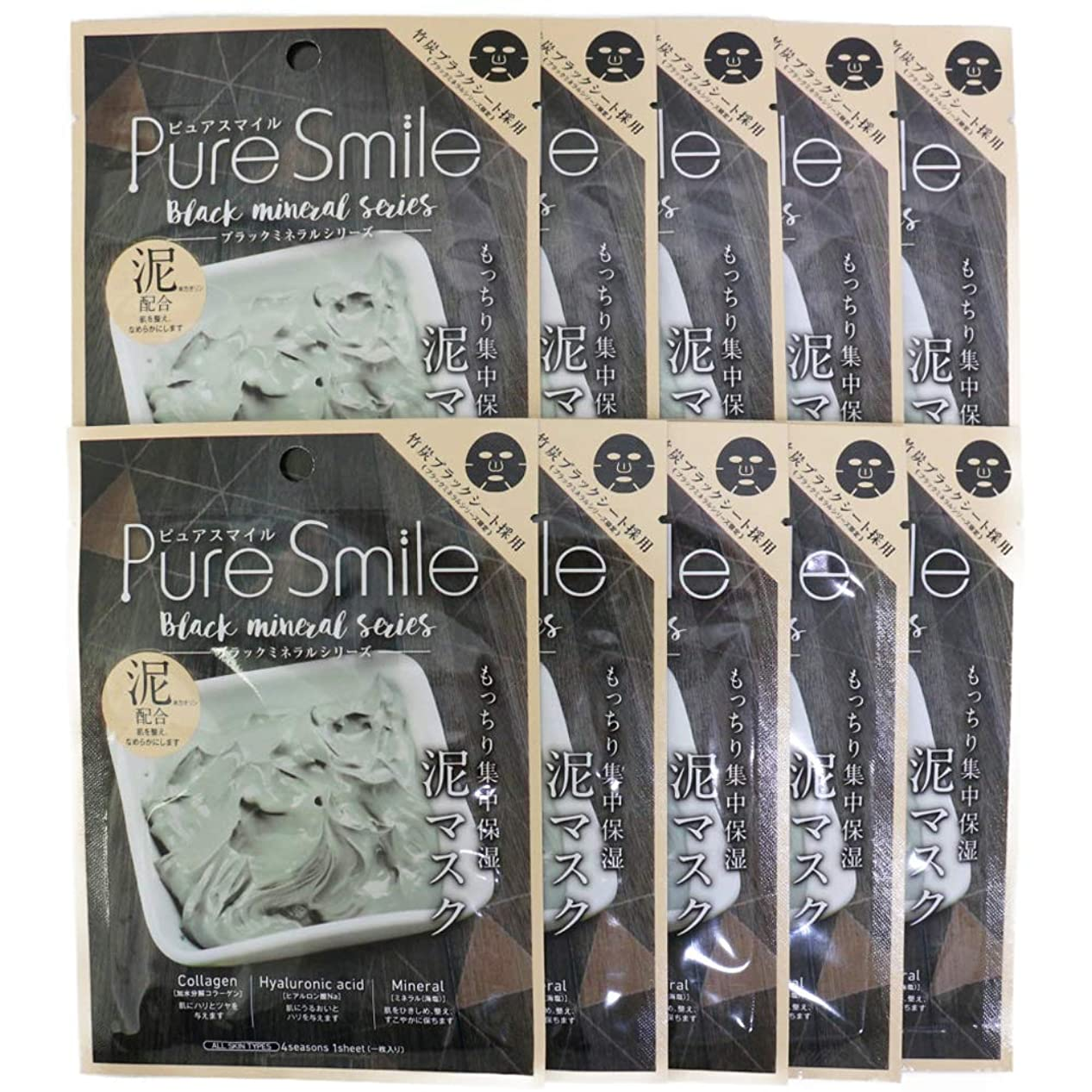 誤解ナイトスポット構想するPure Smile ピュアスマイル ブラックミネラルエッセンスマスク BM02 泥 10枚セット